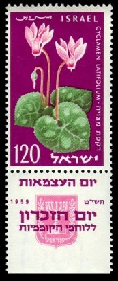 צילום: By English: Designer: Zvi Narkiss עברית: מעצב: צבי נרקיס [Public domain], via Wikimedia Commons